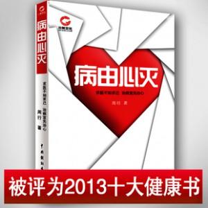 病由心灭 被评为 2013年十大健康图书